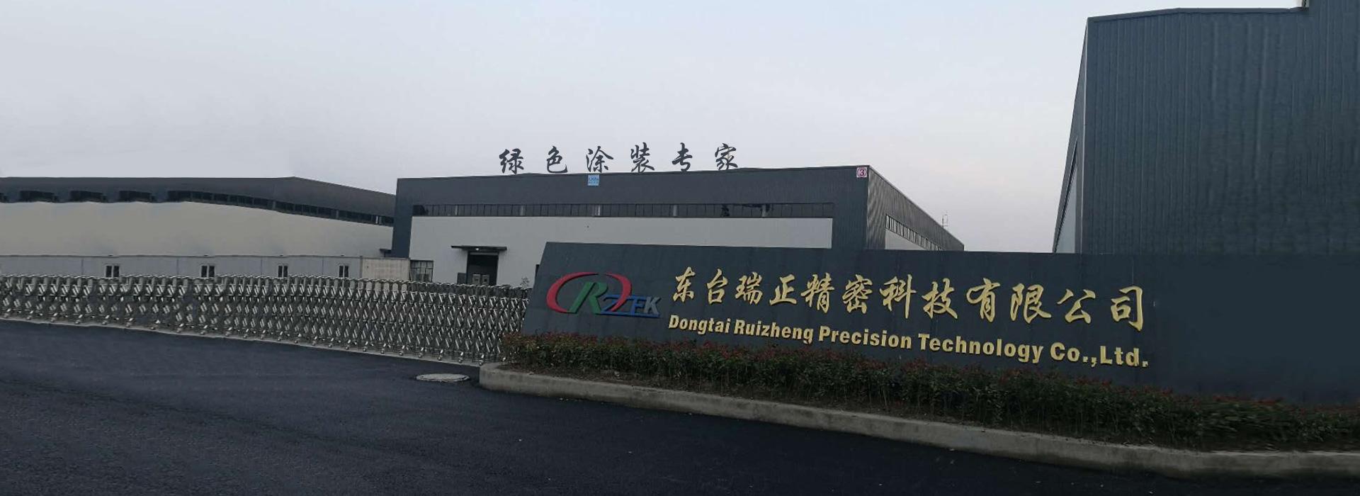 东台瑞正精密科技有限公司